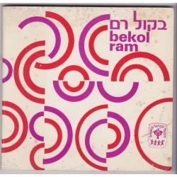 Bekol ram, Israeli songs...
